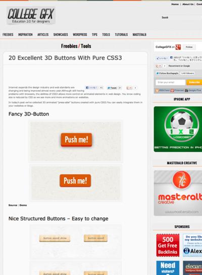 図3 CSSだけで実装した立体ボタンいろいろ