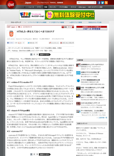 図3 HTML5の新たなタグの紹介