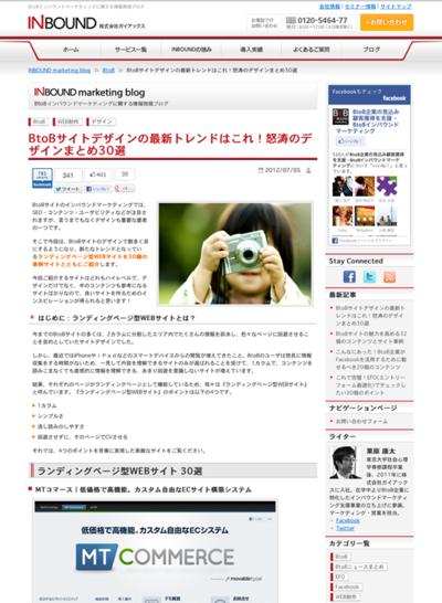 図4 ランディングページ型BtoBサイト30選