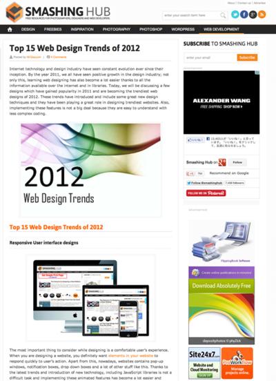 図1 2012年のWebデザインのトレンド
