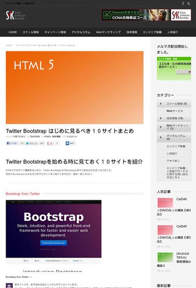 図2 Bootstrap関連サイトのまとめ