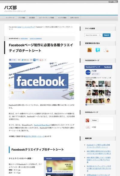 図4 Facebookページ制作に必要な各要素のサイズ一覧