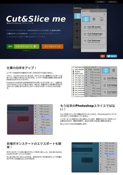 図1 Photoshopからスライス画像を書き出すプラグイン