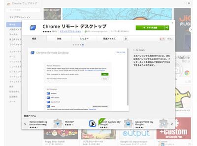 図6 Chrome上で動くリモートデスクトップアプリ