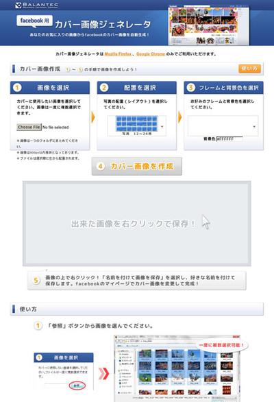 図6 Facebookのカバー画像のジェネレーター