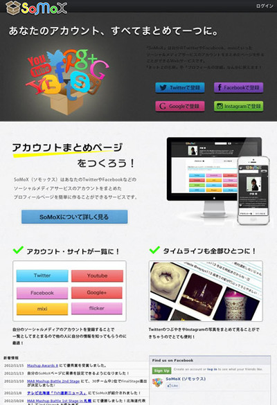 図6 ソーシャルメディアのアカウントをまとめたページを作れるサービス