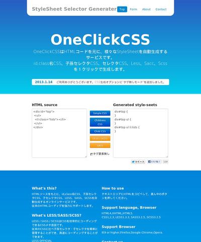 図6 HTMLソースをもとにCSSのベースとなる記述を生成