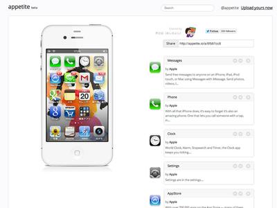 図7 実際にappetite.ioで作ったアプリ一覧の画面