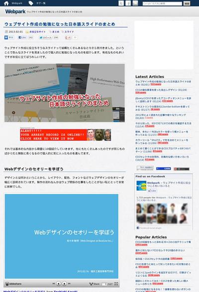 図4 Web制作関連の学習ができる日本語のスライド10選