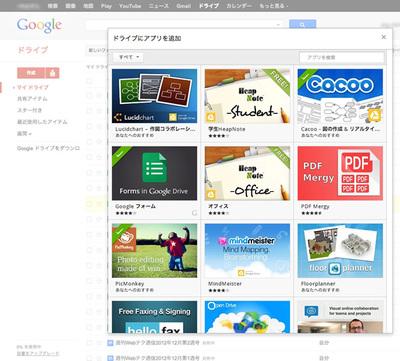 図6 Google Driveに追加できるアプリ一覧画面