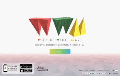 図6 Webページを立体迷路にするゲーム「World Wide Maze」