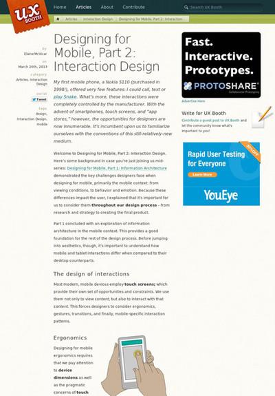 図1 モバイル向けデザインの考察