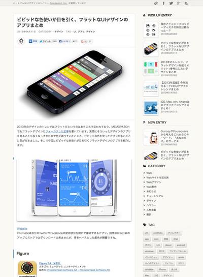 図3 フラットなUIデザインのモバイルアプリいろいろ