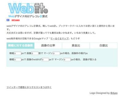 図6 Webデザイン用の計算機サービス