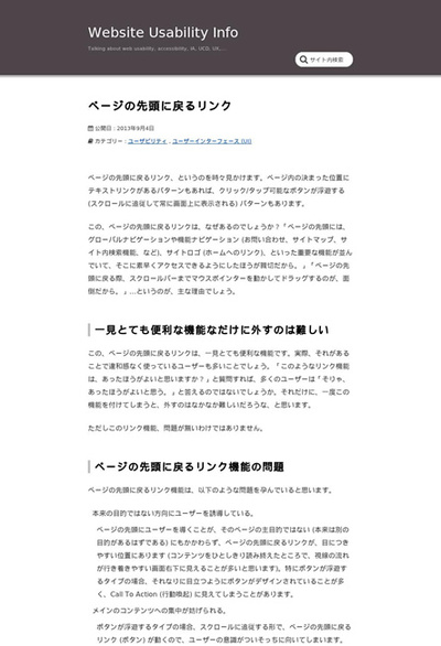 図1 ページの先頭に戻るリンクについて考察した記事