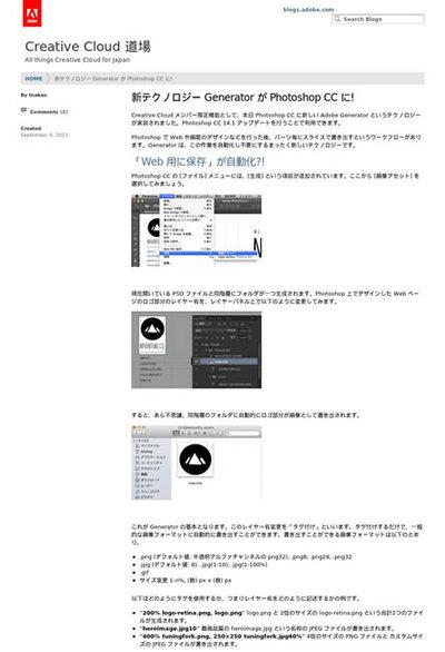 図1 Photoshop CCのGeneratorテクノロジーの解説