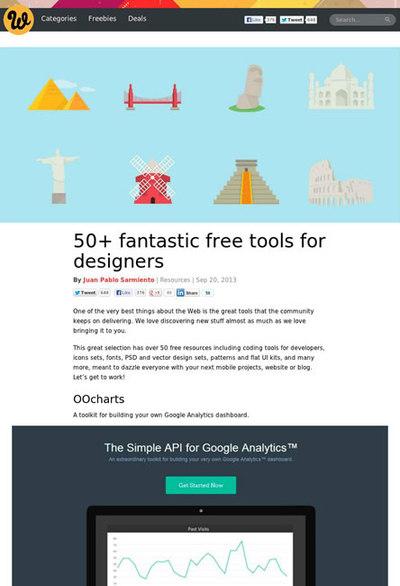 図3 Webデザインに役立つツール類