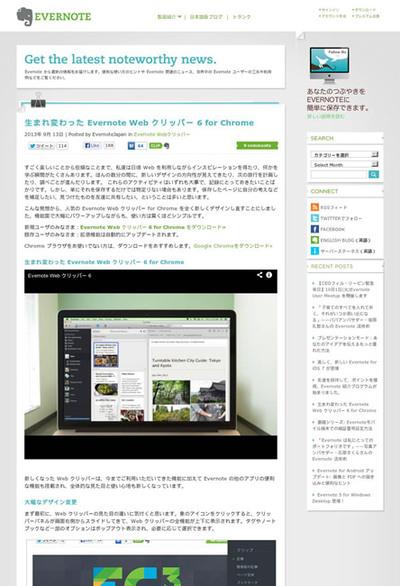 図6 EvernoteサイトでのWeb クリッパー 6 for Chromeの紹介記事