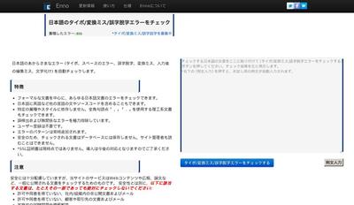 図6 日本語の文章ミスのチェックツール