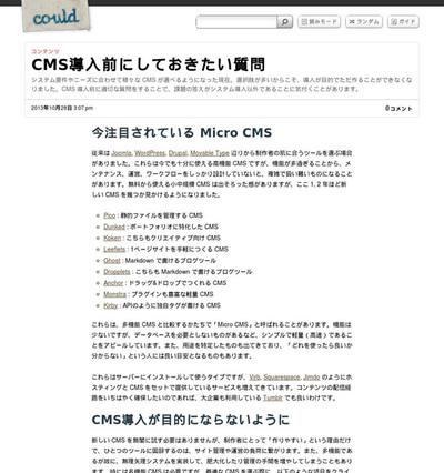 図5 Micro CMSがまとめて紹介されています