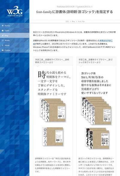 図3 CSSで游明朝/游ゴシックを指定する方法