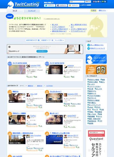 図6 若者に人気のライブ配信サービス「ツイキャス」