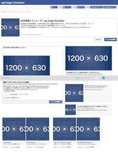 図6 Facebook上でのOGP画像の表示をシミュレートするサービス