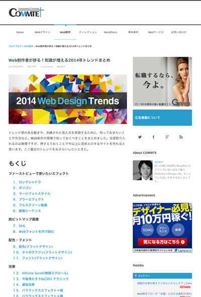 図1 2014年のWebデザインのトレンドまとめ