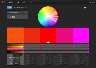 図6 日本語化された配色ツールKuler