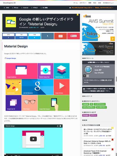 図3 Googleが発表したMaterial Designの解説