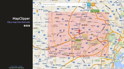 図6 Googleマップの地図をEvernoteにクリップするサービス