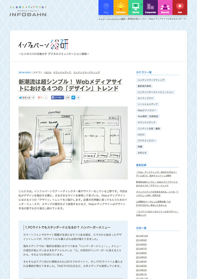 図2 Webメディアにおけるデザインのトレンド