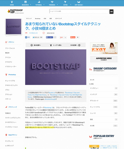 図1 Bootstrap 3のあまり知られていない小技集