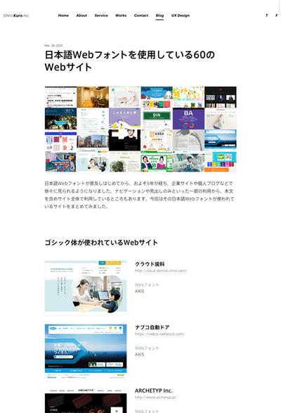 図5 日本語Webフォントを使用しているサイトまとめ