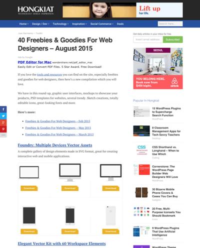 図4 Webデザインに役立つデザイン素材やファイル類