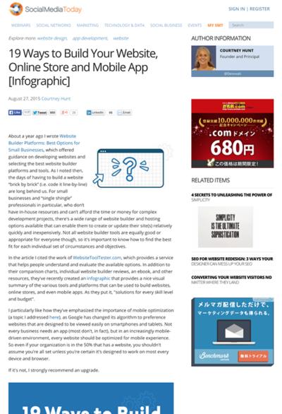 図4 Webサイトを作るサービスをまとめたインフォグラフィックス