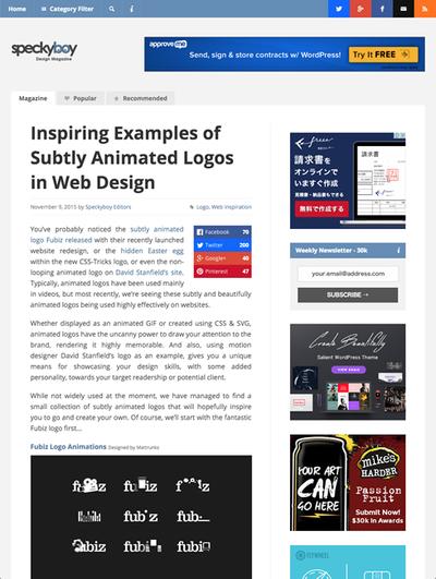 図4 アニメーションするロゴのギャラリー