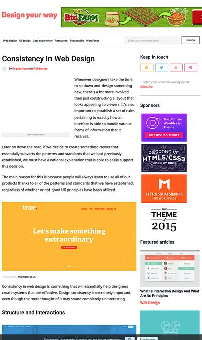 図2 Webデザインにおける一貫性の重要さ