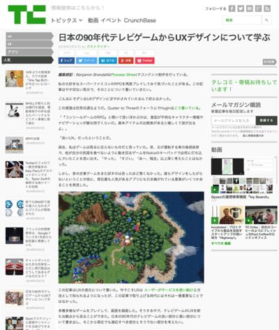 図5 90年代の日本のテレビゲームのUXデザインの考察
