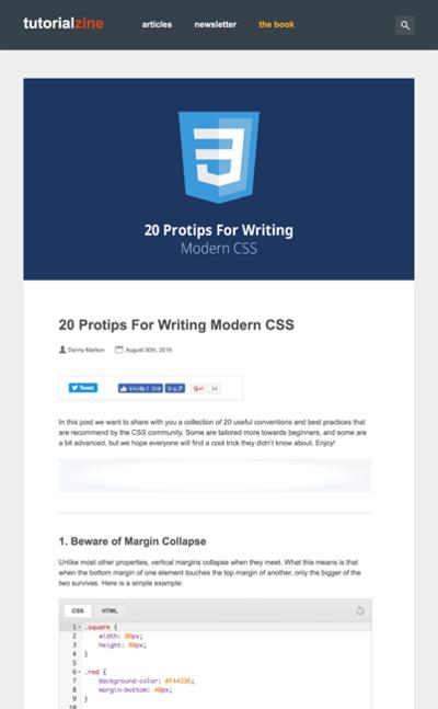 図2 最新式のCSSを書くためのプロのテクニック20選