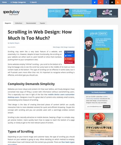 図3 Webデザインのスクロールについて
