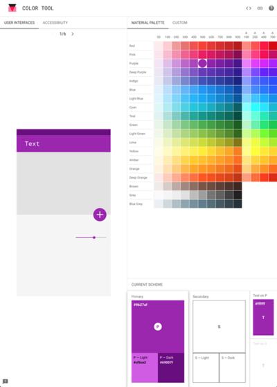 図6 マテリアルデザイン向けカラーパレット作成ツール