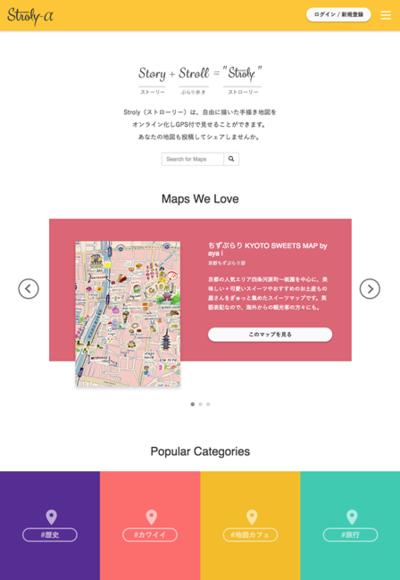 図6 ユーザー投稿の地図サイト