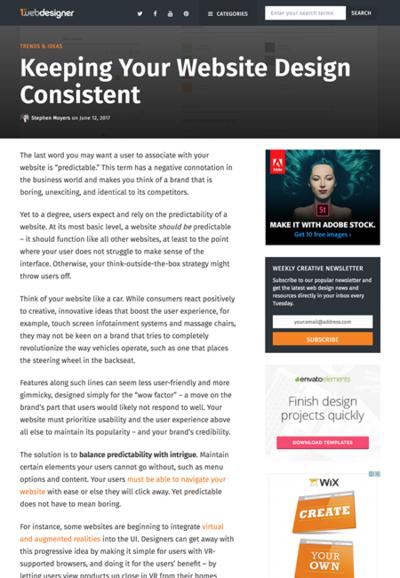 図3 Webサイトのデザインに一貫性を持たせる方法