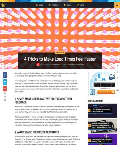 図2 ロード時間を速く感じさせるための4つのテクニック