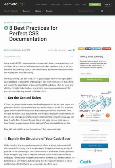 図2 CSSの取扱説明書を作るためのヒント