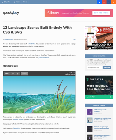 図4 SVGとCSSで描いた風景いろいろ