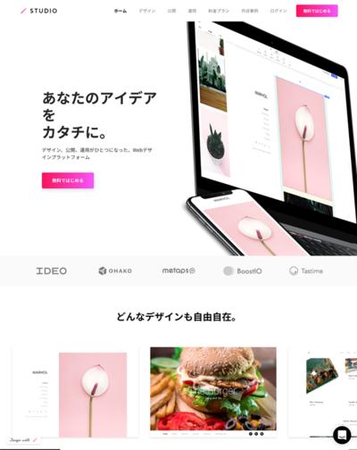 図6 国産のWebデザインプラットフォーム「STUDIO」