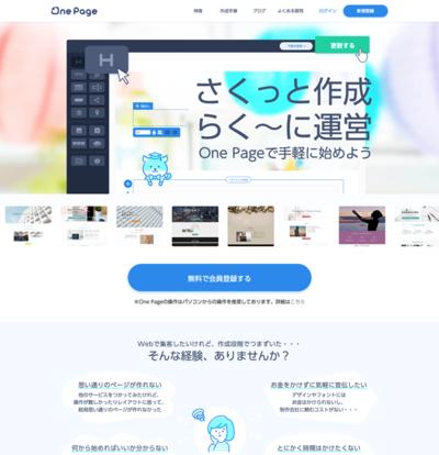 図6 1ページもののウェブページを簡単に作成,公開できるサービス