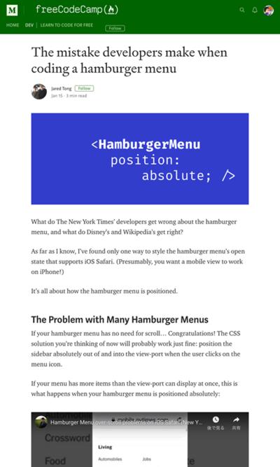 図1 ハンバーガーメニューでやりがちなコーディングミスと解決方法